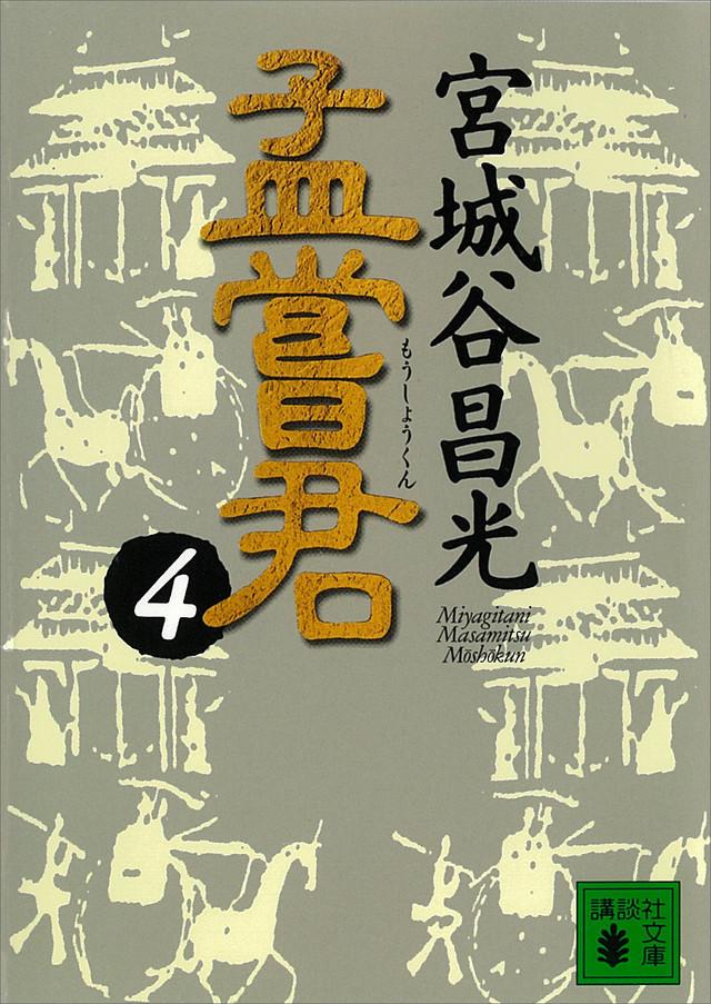 孟嘗君(4)