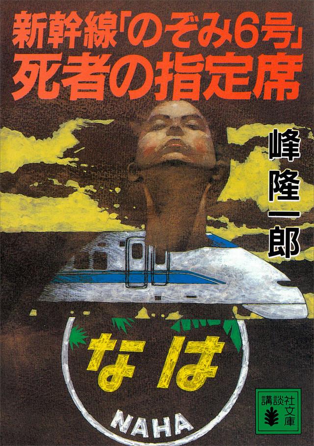 新幹線『のぞみ6号』死者の指定席