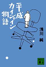 平成カイシャイン物語