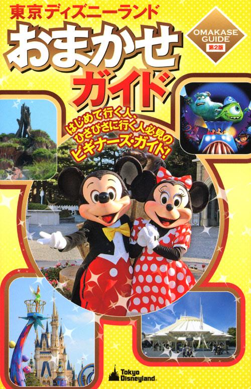 東京ディズニーランド おまかせガイド 第2版