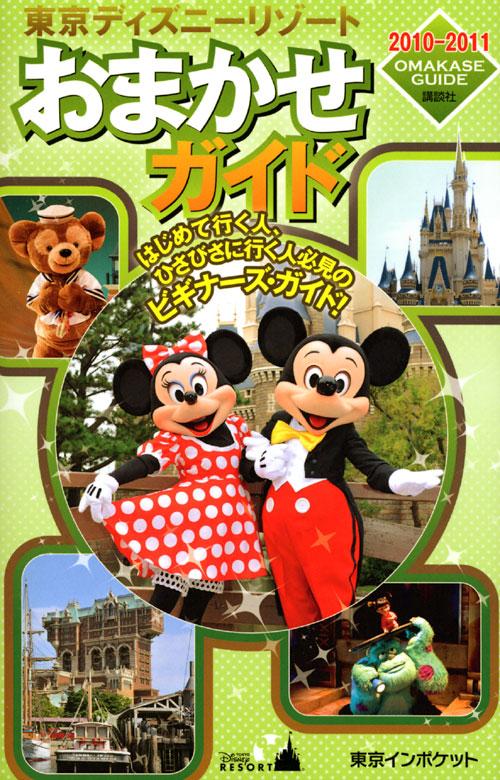 東京ディズニーリゾートおまかせガイド 2010-2011