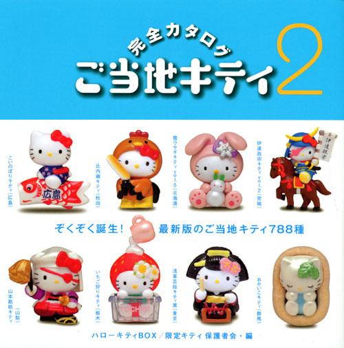 ハローキティBOX3 ご当地キティ完全カタログ2