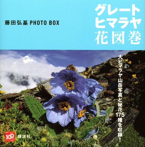 藤田弘基 PHOTO BOX グレート・ヒマラヤ花図巻