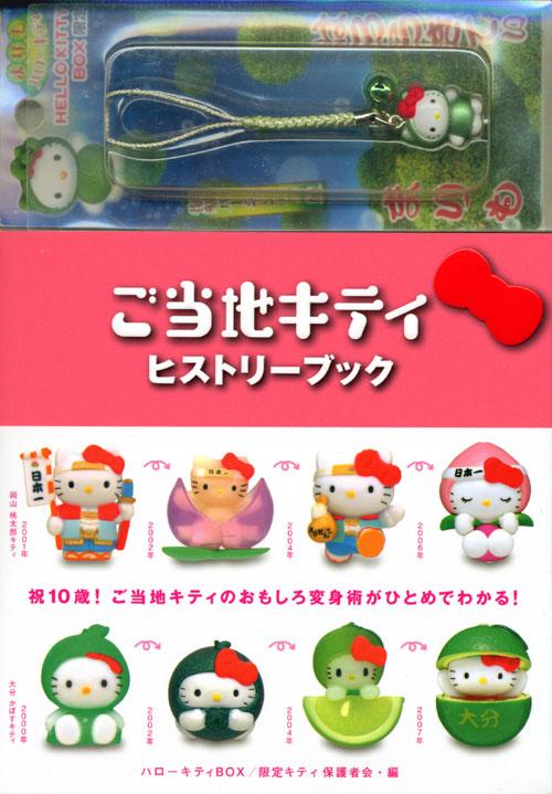 スペシャル版 ハローキティBOX4 ご当地キティ ヒストリーブック オリジナルマスコット付