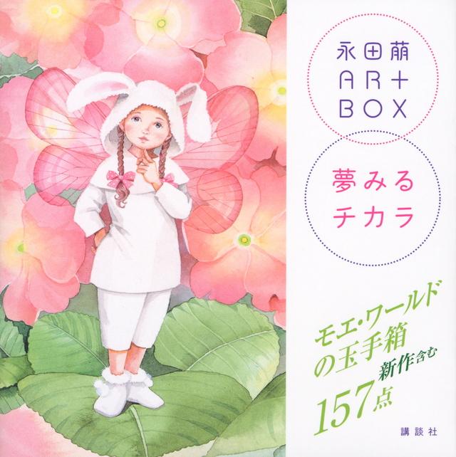 永田萠ART BOX 夢みるチカラ