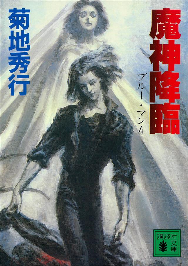魔神降臨 ブルー・マン4