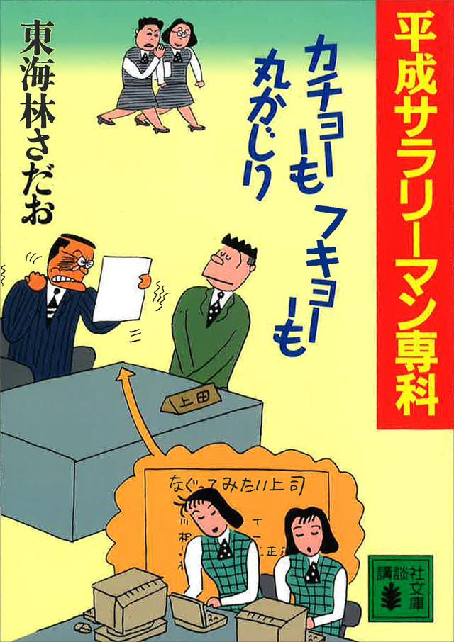 平成サラリ-マン専科