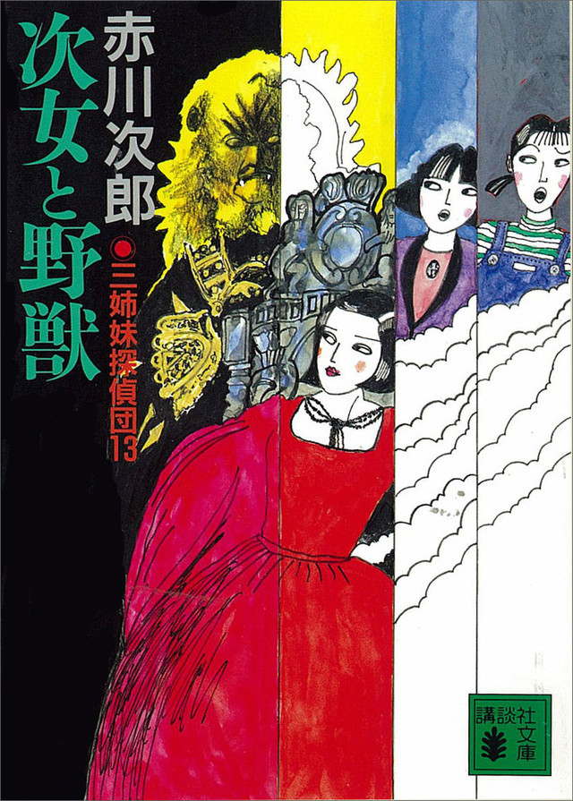 次女と野獣 三姉妹探偵団(13)