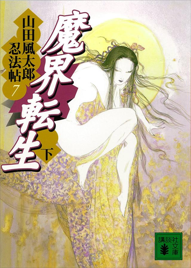 魔界転生(下) 山田風太郎忍法帖(7)