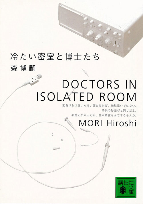 冷たい密室と博士たち