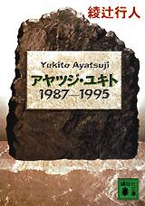 アヤツジ・ユキト 1987-1995