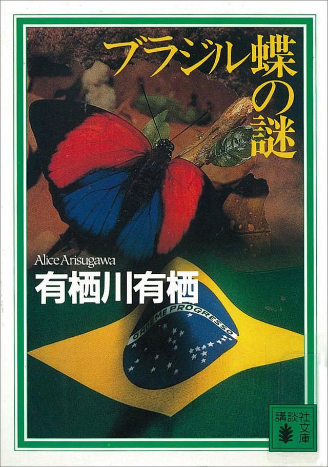 ブラジル蝶の謎