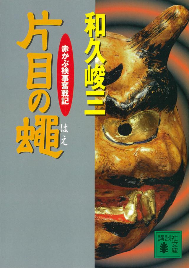 片目の蝿 赤かぶ検事奮戦記
