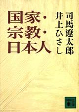 国家・宗教・日本人