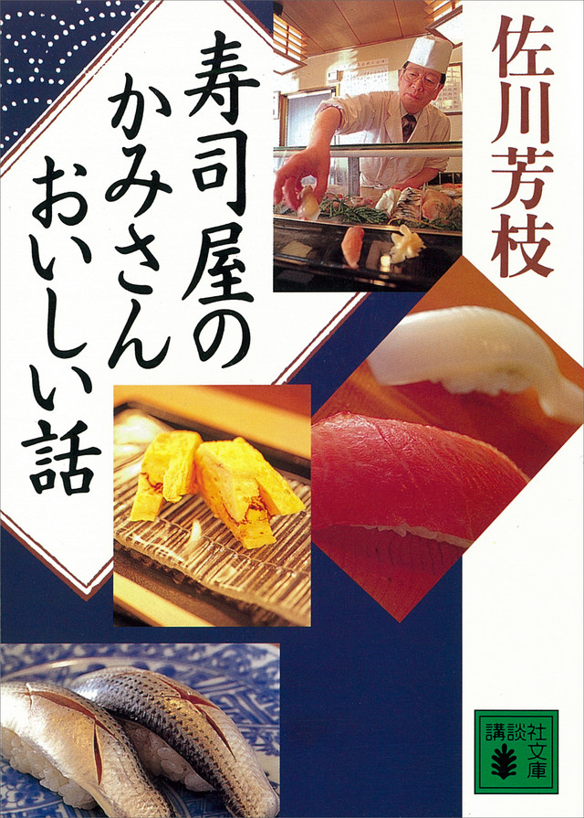 寿司屋のかみさんおいしい話