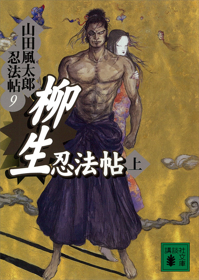柳生忍法帖(上) 山田風太郎忍法帖(9)