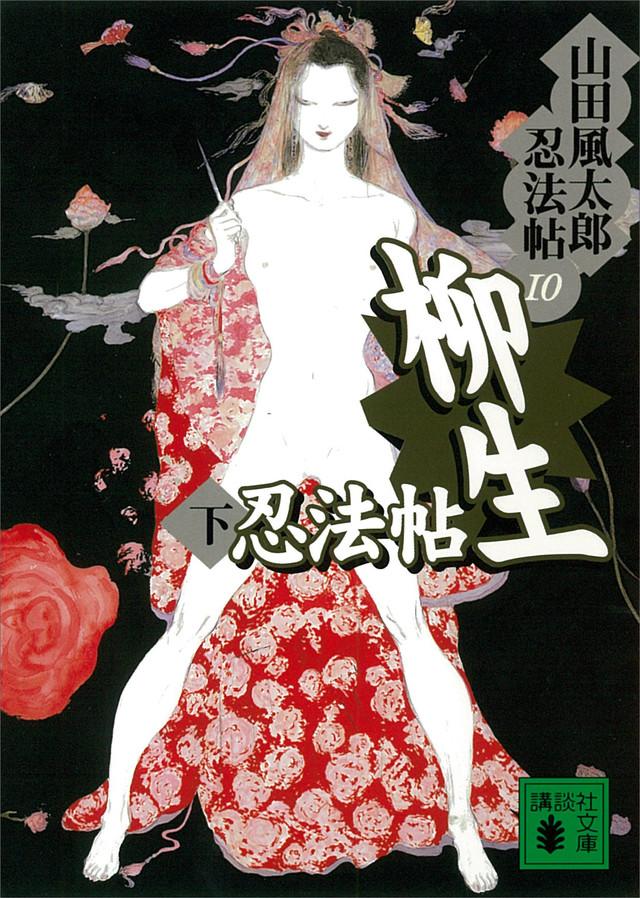 柳生忍法帖(下) 山田風太郎忍法帖(10)