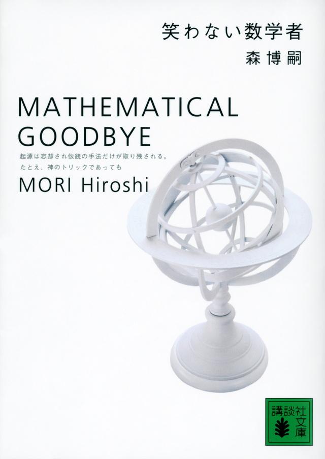 笑わない数学者 MATHEMATICAL GOODBYE