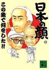 日本の顔。この歳で何をした!!