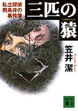 三匹の猿 私立探偵飛鳥井の事件簿