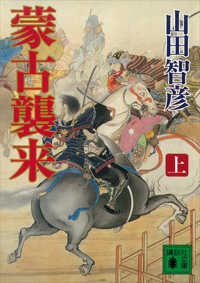 蒙古襲来(上)