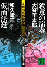 江戸川乱歩賞全集(8)殺意の演奏 仮面法廷