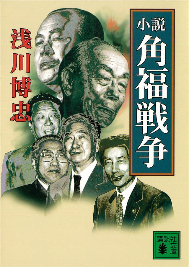 小説 角福戦争