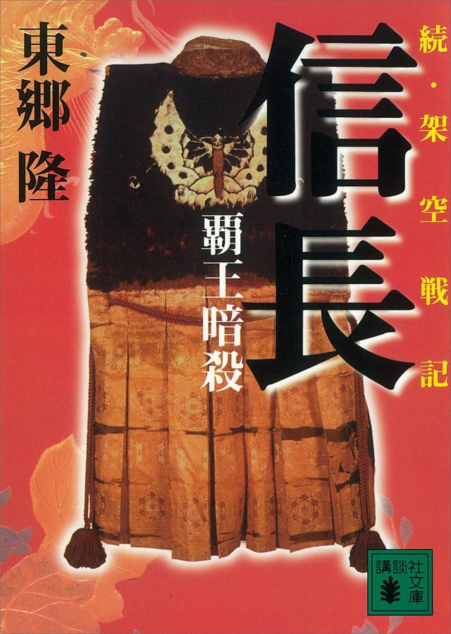 続・架空戦記 信長 覇王暗殺