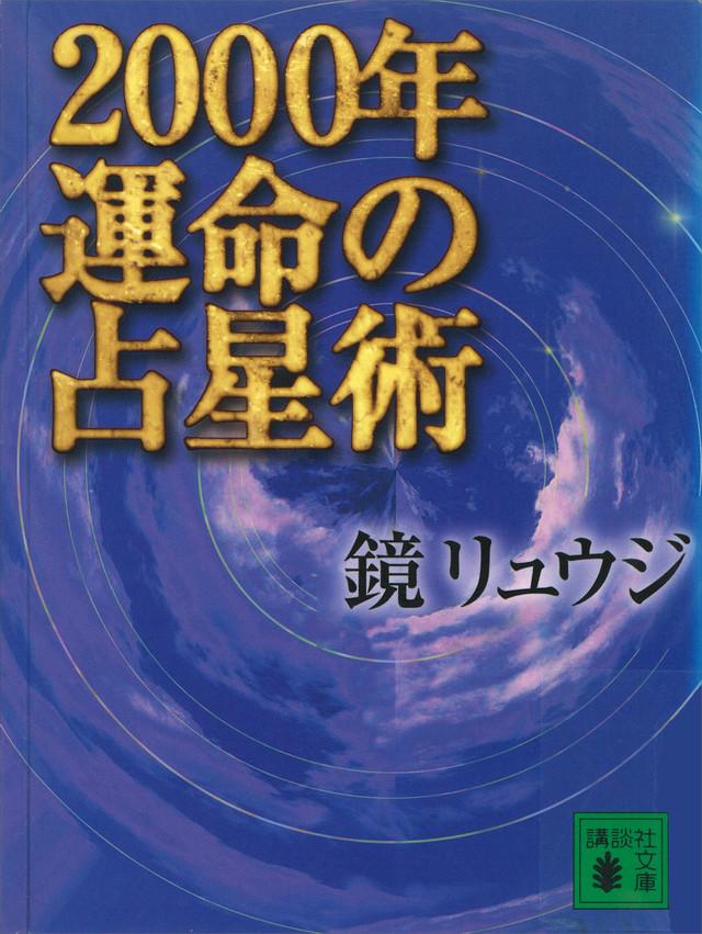 2000年 運命の占星術