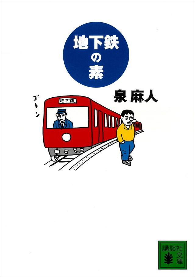 地下鉄の素
