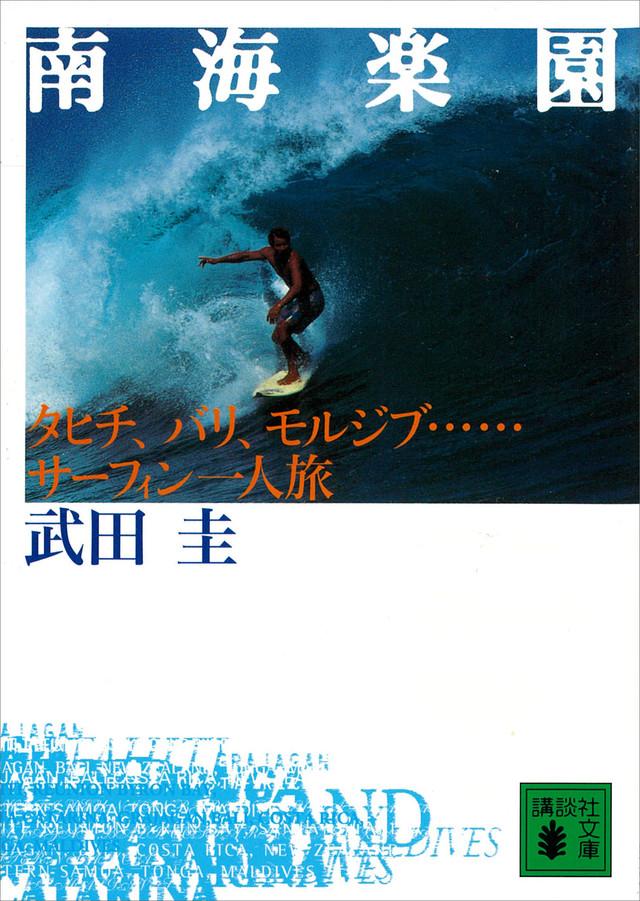 南海楽園 タヒチ、バリ、モルジブ・・・サーフィン一人旅