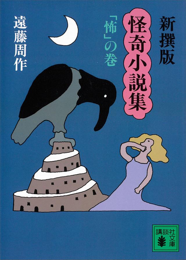 新撰版 怪奇小説集 「怖」の巻