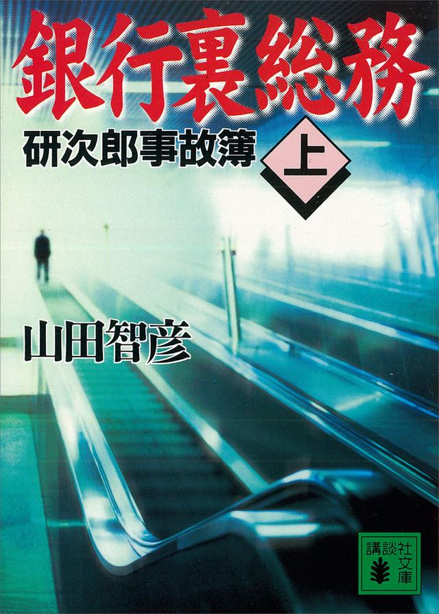 銀行裏総務(上)――研次郎事故簿