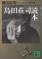 島田荘司読本