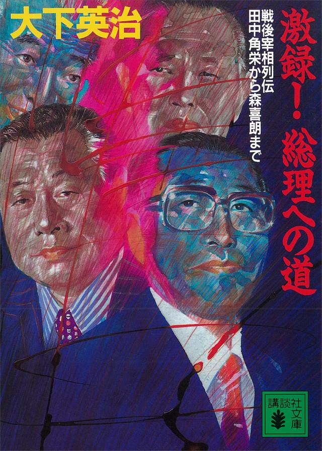 激録!総理への道 戦後宰相列伝 田中角栄から森喜朗まで