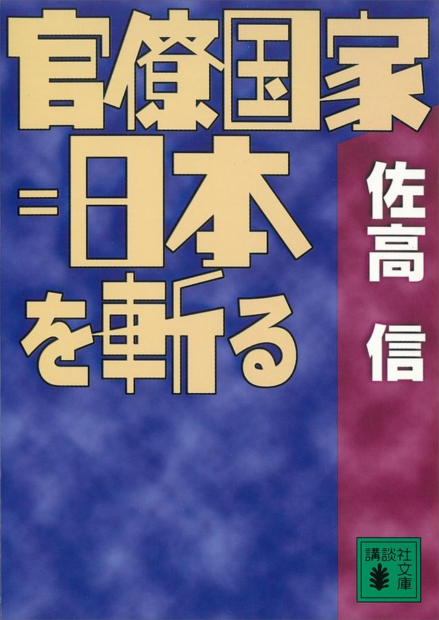 官僚国家=日本を斬る