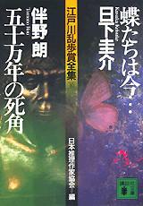 江戸川乱歩賞全集(10)蝶たちは今… 五十万年の死角