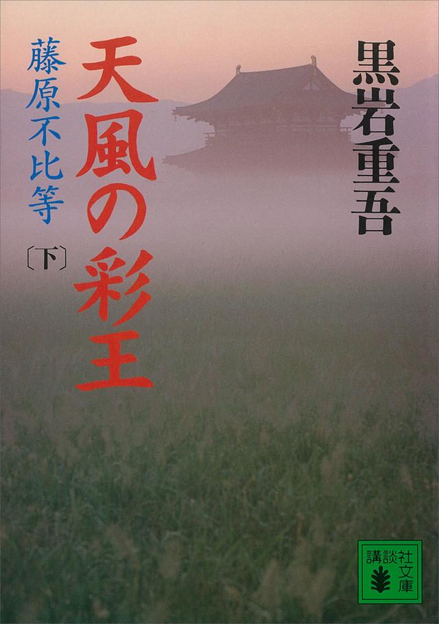 天風の彩王(下)藤原不比等