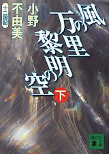 風の万里 黎明の空(下)十二国記