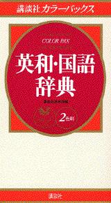 講談社カラ-パックス英和・国語辞典
