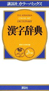 講談社カラーパックス漢字辞典