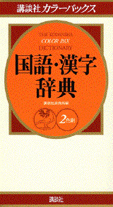 講談社カラ-パックス国語・漢字辞典