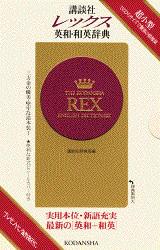 講談社レックス英和・和英辞典