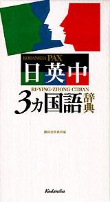 講談社パックス 日英中3ヵ国語辞典