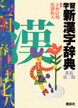 学習新漢字辞典