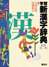 学習新漢字辞典 新装第二版