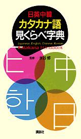 日英中韓 カタカナ語見くらべ字典