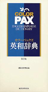 カラーパックス英和辞典 第2版