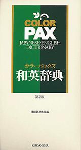 カラーパックス和英辞典 第2版