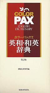 パックス英和・和英辞典